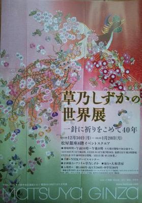20140117 草乃しずかの世界展1.JPG