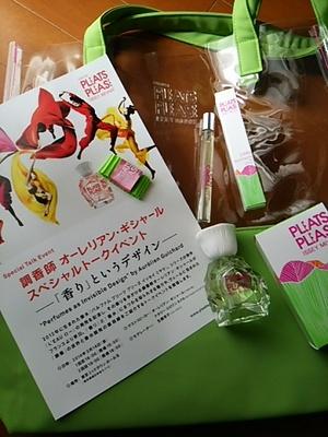 20140314 PP香りトークイベント1.JPG