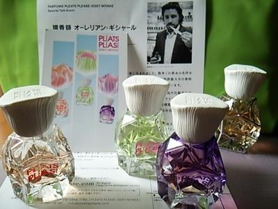 20140314 PP香りトークイベント2.JPG
