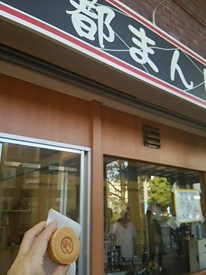 20140504 平塚つるや製菓都まんじゅう.JPG