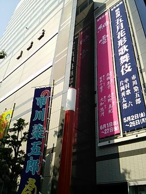 20140524 明治座1.JPG