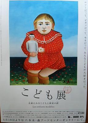 20140604 こども展.JPG