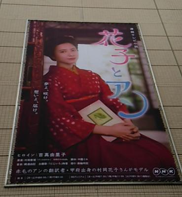 20140809 甲府2花子とアン.JPG