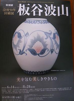 20140824 板谷波山展1.JPG