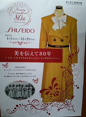 20140830 資生堂企業資料館.JPG