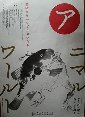 20140830 アニマルワールド.JPG
