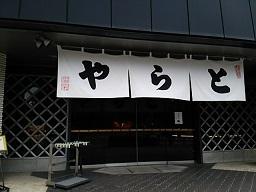 20141021 とらや赤坂1.JPG