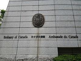 20141021 カナダ大使館3.JPG