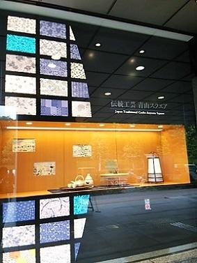 20141021 伝統工芸 青山スクエア1.JPG