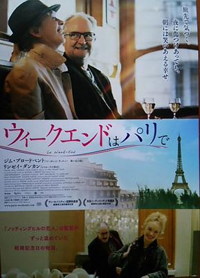 20141024 ウィークエンドはパリで.JPG