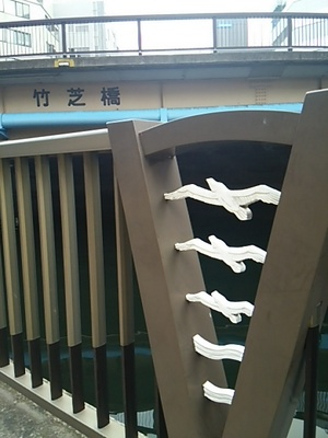 20141124 6竹芝橋.JPG