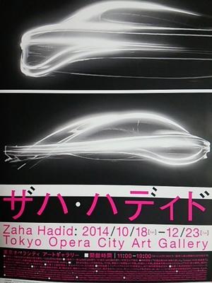 20141126 ザハ・ハディド展1.JPG