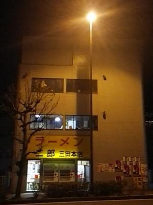 20150124 ラーメン二郎三田本店1.JPG