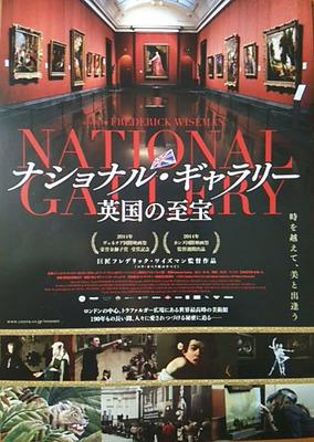 20150201 ナショナル・ギャラリー英国の至宝.JPG