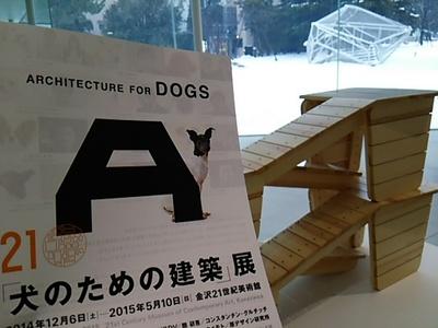 20150210 犬のための建築展.JPG