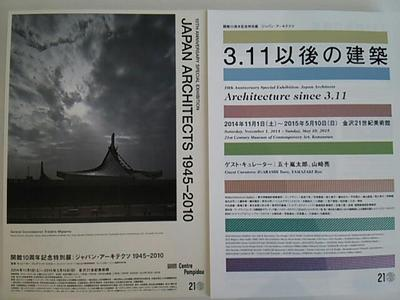 20150210 JAPAN ARCHITECTS&3.11以後の建築.jpg