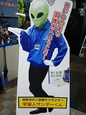 20150210 JR羽咋駅1.JPG