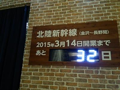 20150210 JR金沢駅1.JPG