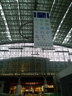 20150210 JR金沢駅2.JPG