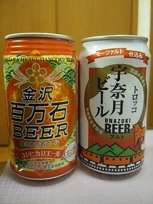 20150311 百万石&宇奈月ビール.JPG