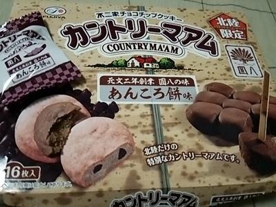 20150321 カントリーマアム円八あんころ餅味.JPG