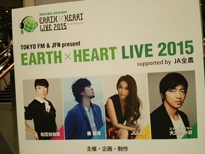 20150418 EARTH×HEART LIVE.JPG