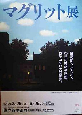 20150418 マグリット展.JPG