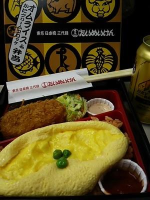 20150423 たいめいけんオムライス弁当.JPG