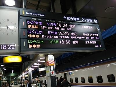 20150423 東京駅新幹線ホーム2.JPG