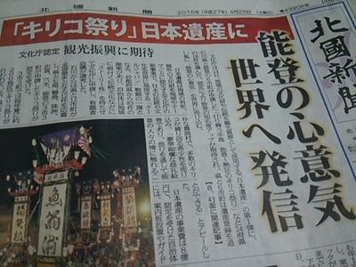 20150425 日本遺産キリコ祭り.JPG
