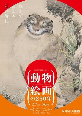 20150429 動物絵画の250年1.jpg