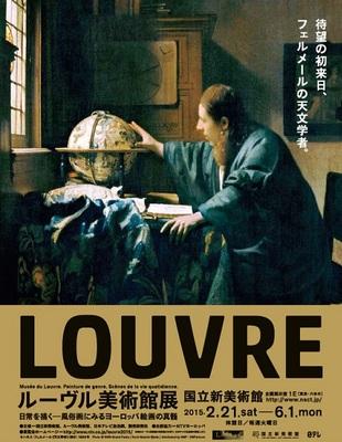 20150520 ルーヴル美術館展.jpg