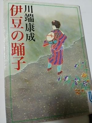 20150521 伊豆の踊子.JPG