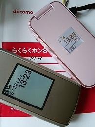 20150523 らくらくほん.JPG
