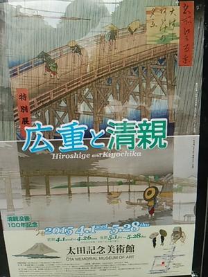 20150528 広重と清親.JPG
