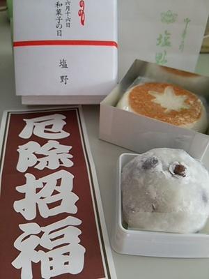 20150616 和菓子の日.JPG
