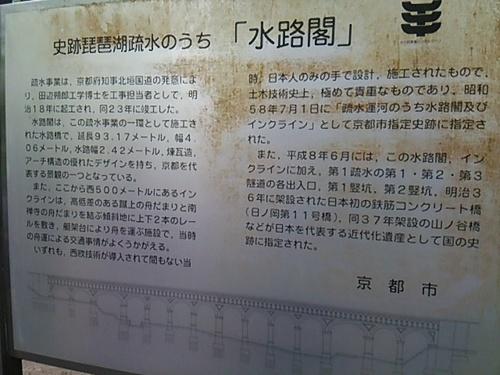 20150704 京都10南禅寺3水路閣.JPG
