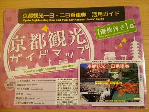 20150704 京都1観光マップ.JPG
