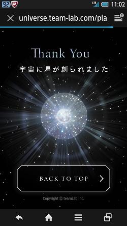 20150829 チームラボ・crystal universe2.png