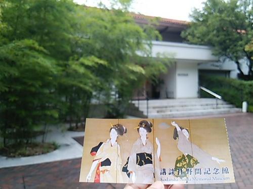 20150926 講談社野間記念館.JPG