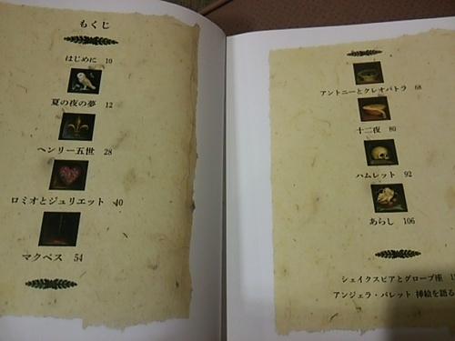 20150930 シェイクスピアストーリーズ2.JPG