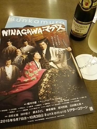 20150930 NINAGAWAマクベス.JPG