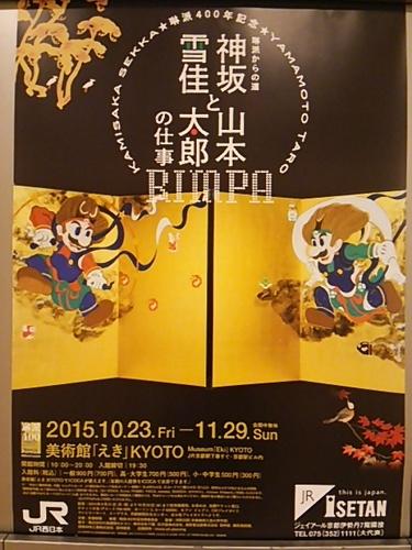 20151028 9神坂雪佳と山本太郎の仕事.JPG
