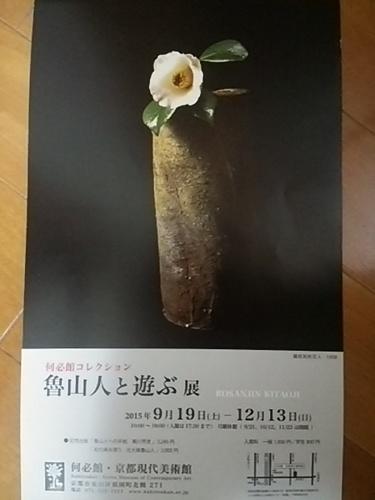 20151029 魯山人と遊ぶ展.JPG