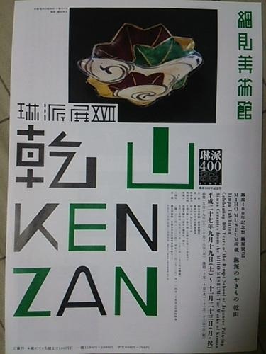 20151030 琳派のやきもの乾山.JPG