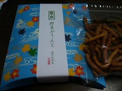 20151120 東京野菜かりんと.JPG
