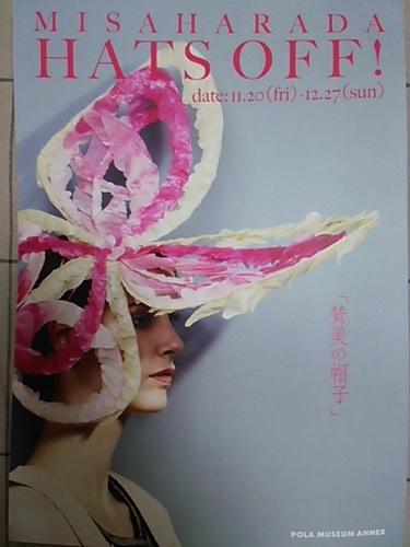20151226 原田美砂帽子展.JPG