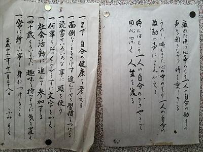 20151231 母の文字.JPG