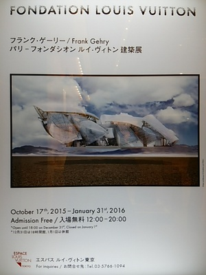 20160109 FrankGehry パリFondation LV建築展1.JPG