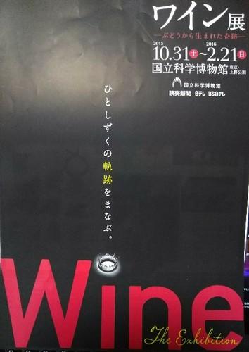 20160129 ワイン展.jpg